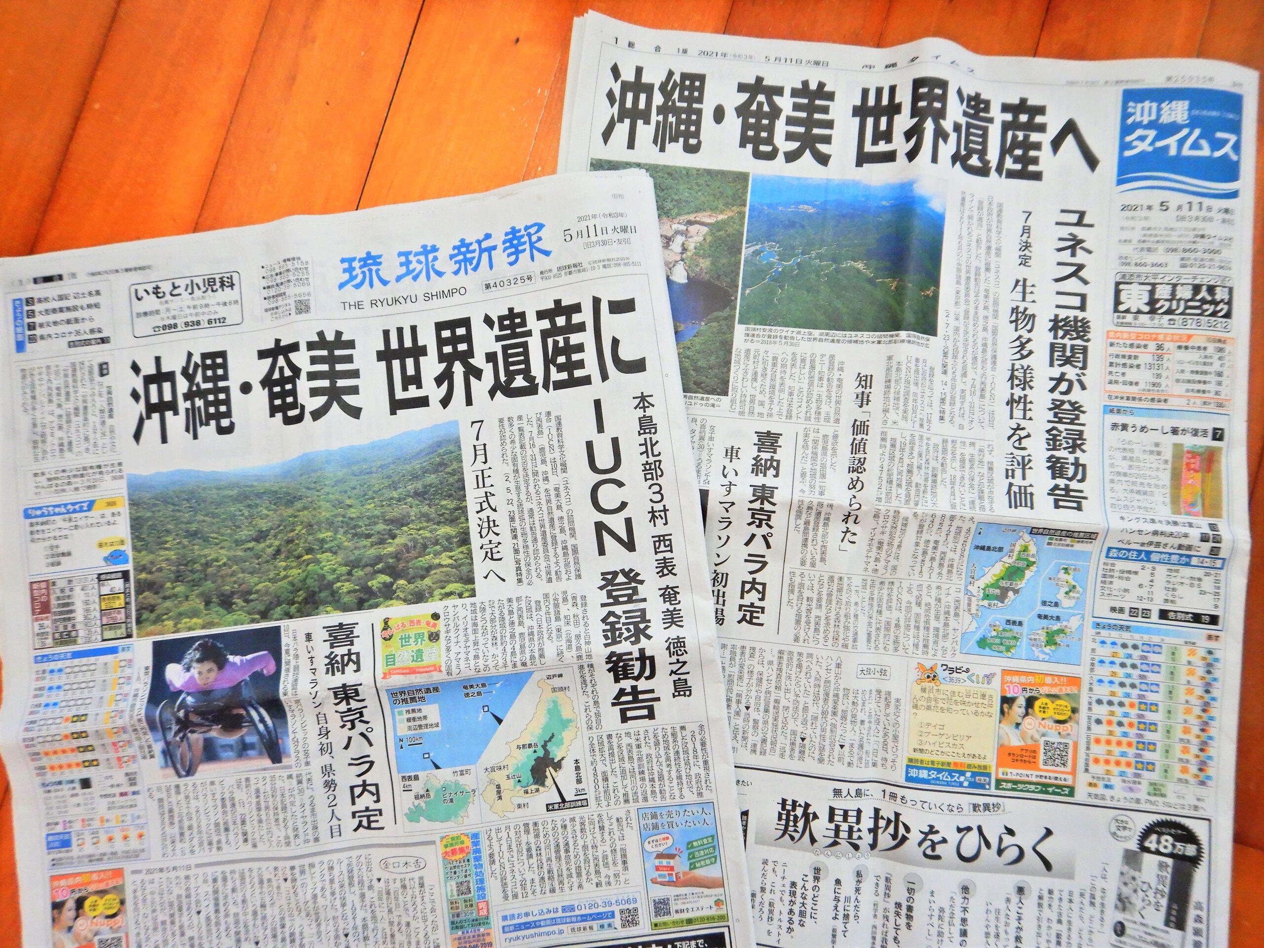 沖縄・奄美世界自然遺産へ